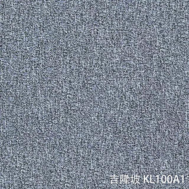 辦公室專用地毯_吉隆坡KL100A系列丙綸地毯
