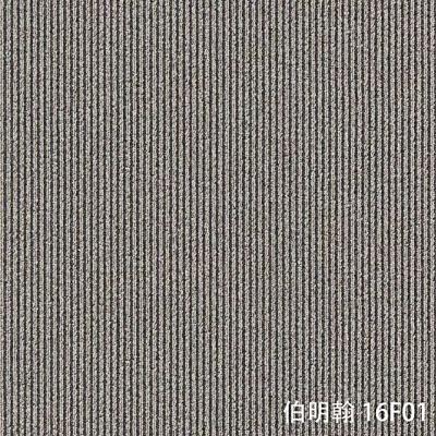 伯明翰辦公片材地毯_丙綸16F系列_辦公室地氈