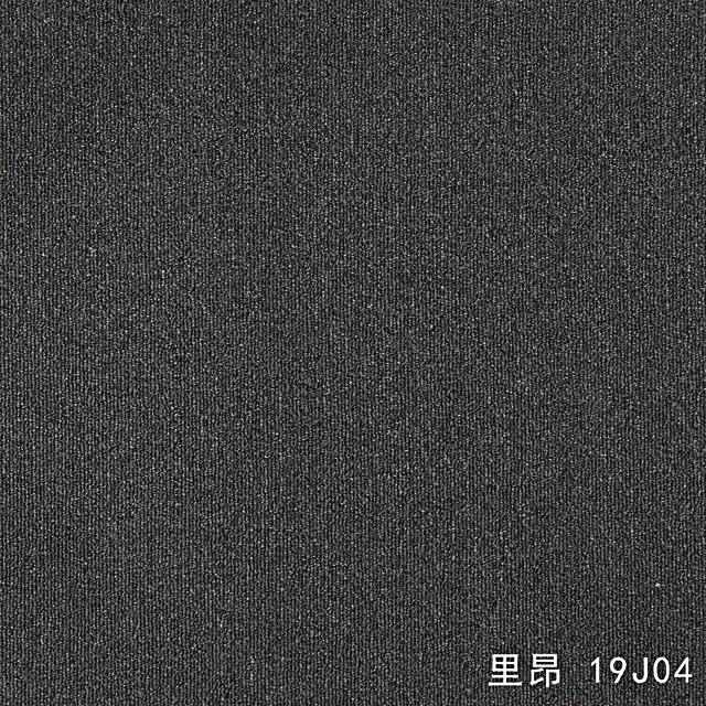 辦公阻燃地毯_里昂19J系列_阻燃BI級地毯批發
