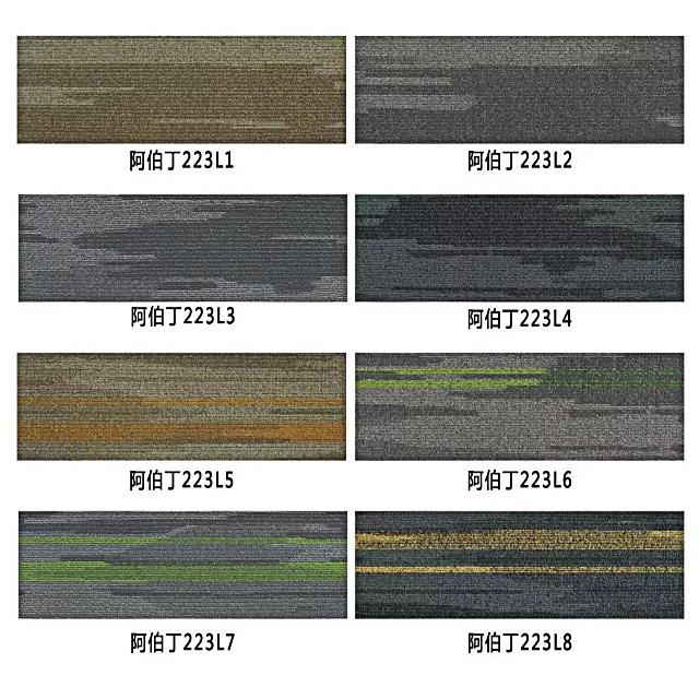 PVC尼龍B1級阻燃地毯_阿伯丁223系列地毯定制供應