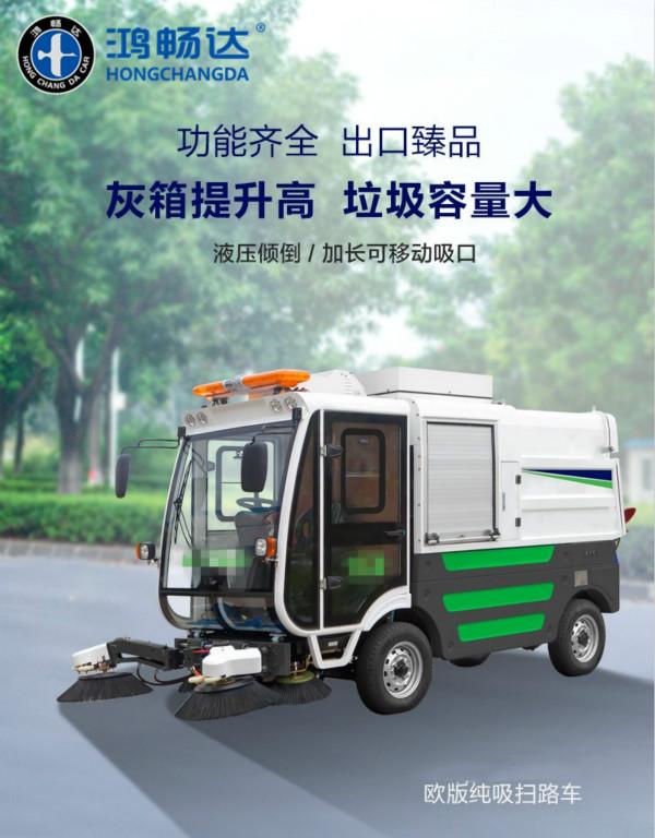 环卫清扫新时代,鸿畅达电动扫地车亮相内蒙景区!