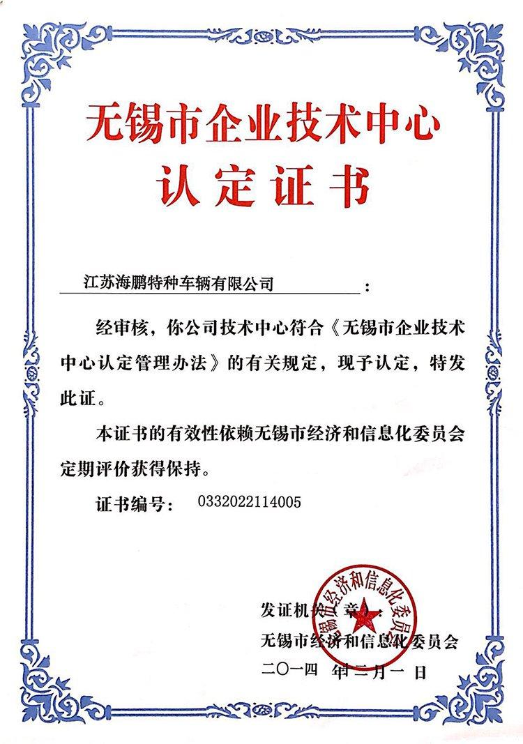 无锡市企业技术中心认定证书