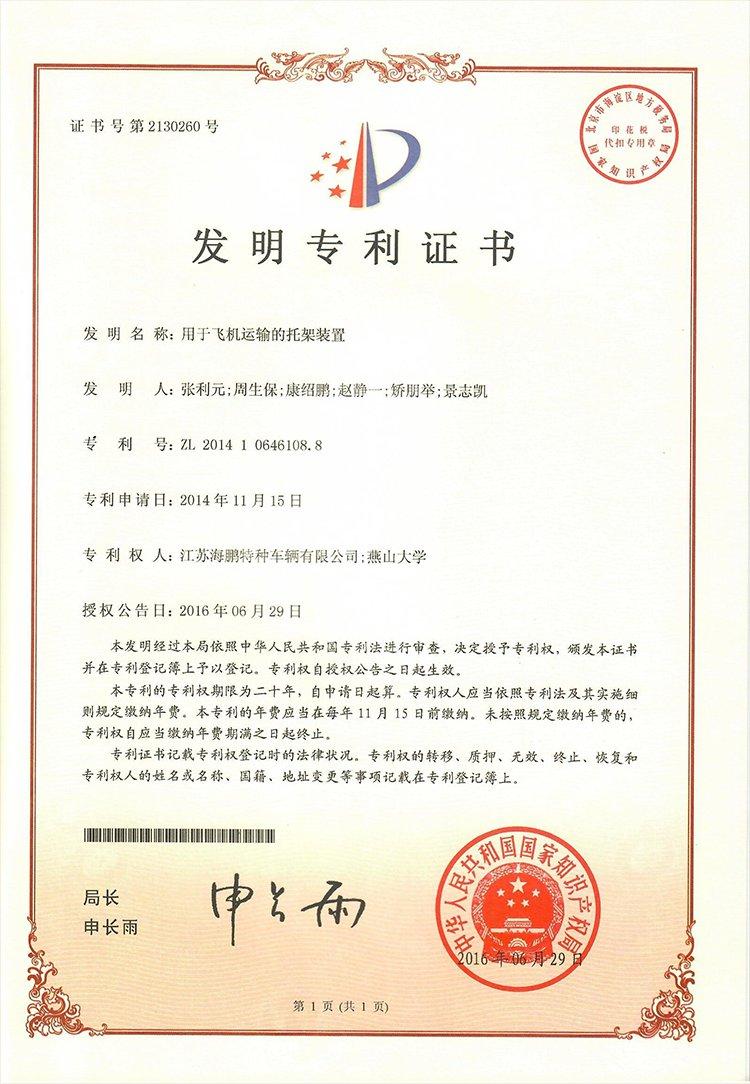 发明专利证书(用于飞机运输的托架装置)