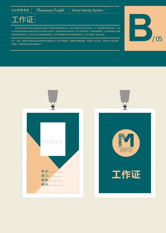 美锦外语培训机构VI设计