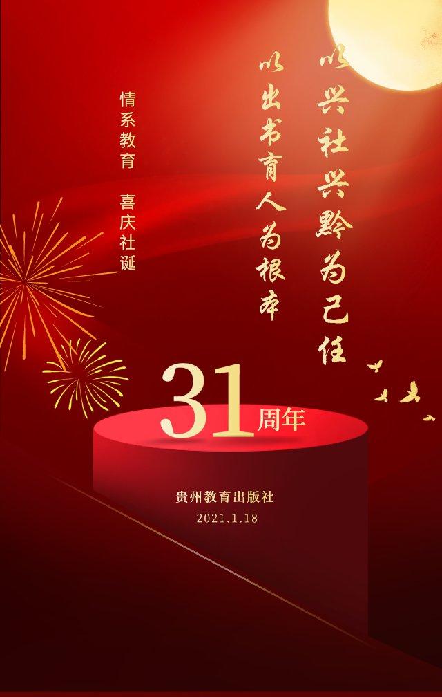 喜慶社誕 | 三十一周年生日快樂...