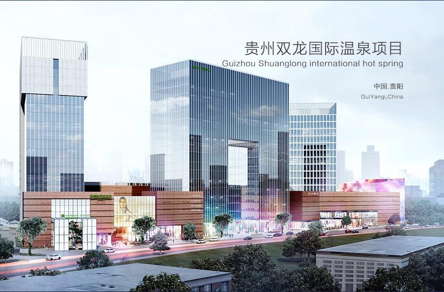 建筑设计——贵州双龙国际温泉项目