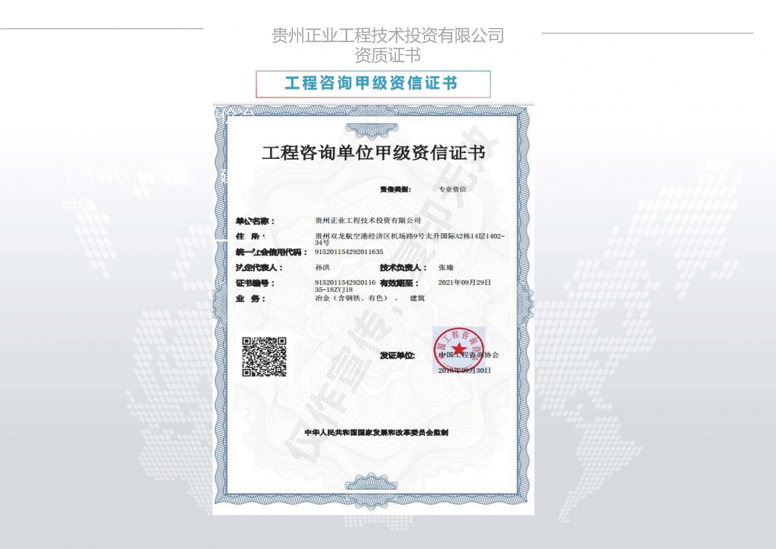 工程咨詢單位資信證書冶金(含鋼鐵、有色)、建筑甲級