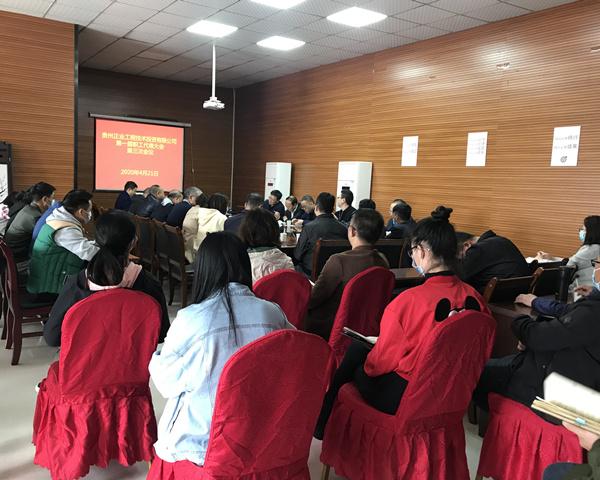 贵州bob电竞安全工程技术投资有限公司召开 第一届职工代表大会第三次会议