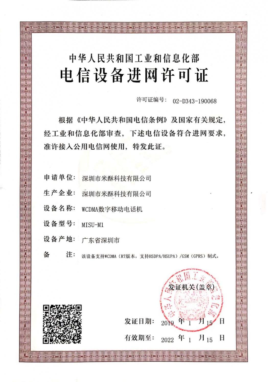 电信进网认证证书