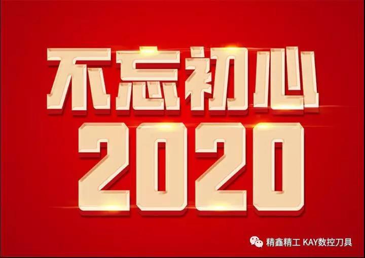 回望2019 | 喜迎2020