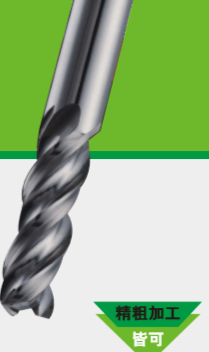 KAY680KLUS無橫向拉紋鋁用專用銑刀