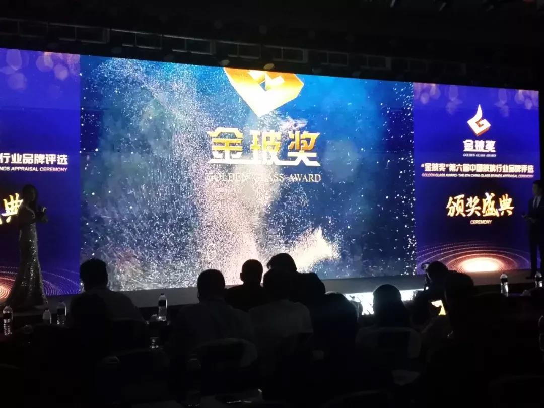 """第六届""""金玻奖""""中国玻璃行业品牌盛事"""