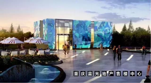重慶藍光地產售樓中心-璀璨的藍寶石