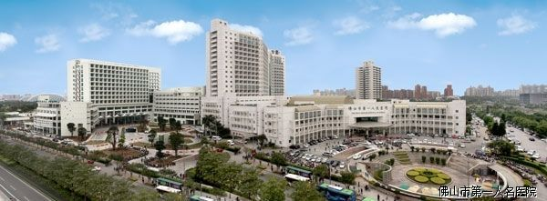 佛山市第一人民医院