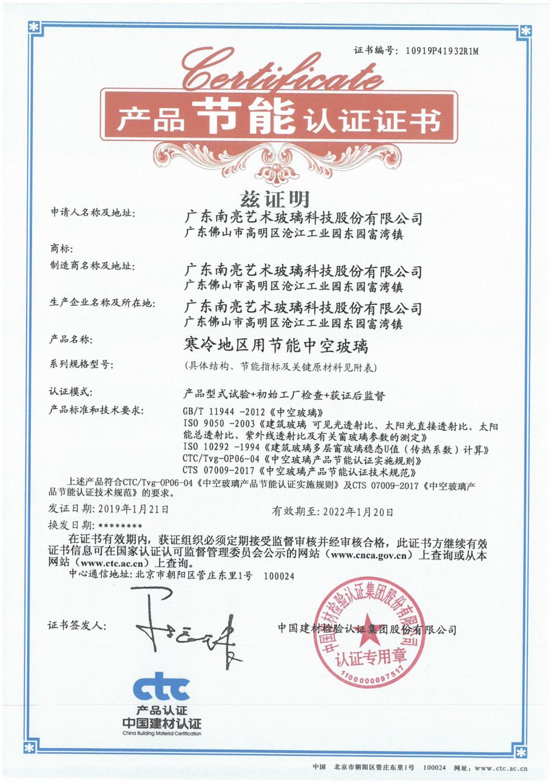 節能認證證書2