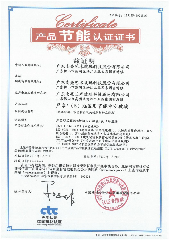節能認證證書1