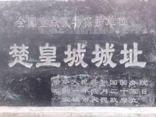 楚皇城遗址(熊氏文旅ㆍ地点名录)