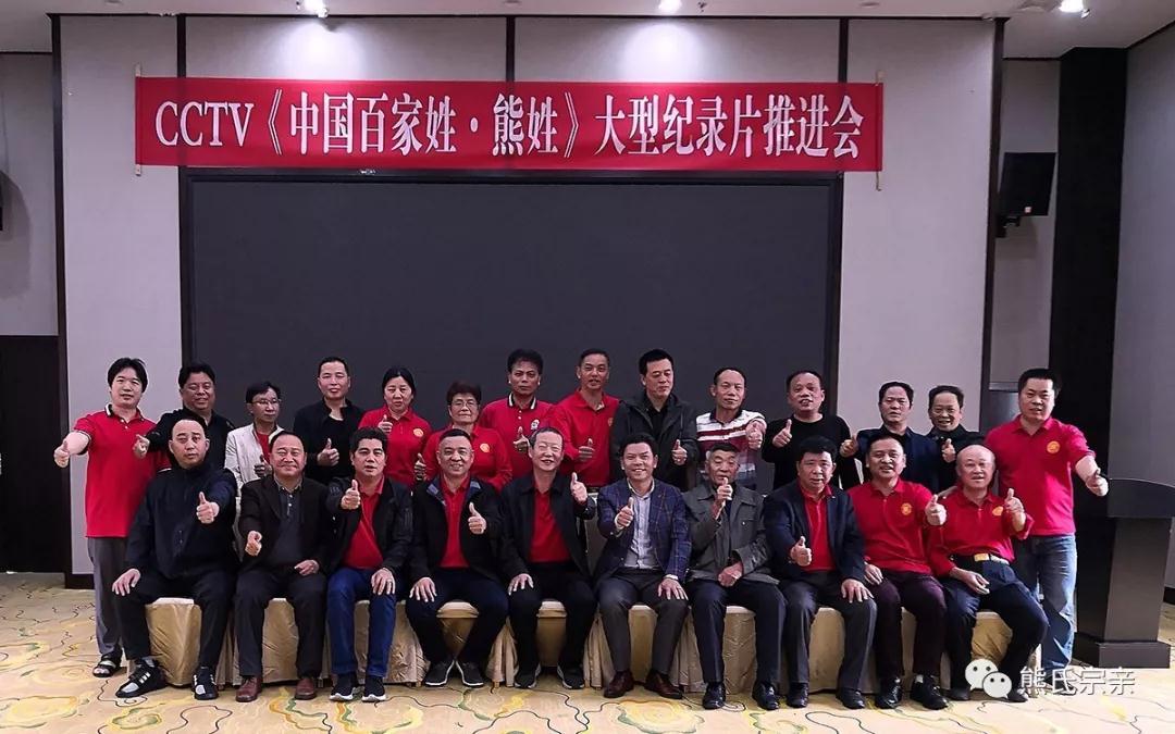 CCTV《中国百家姓•熊姓》大型纪录片推进会