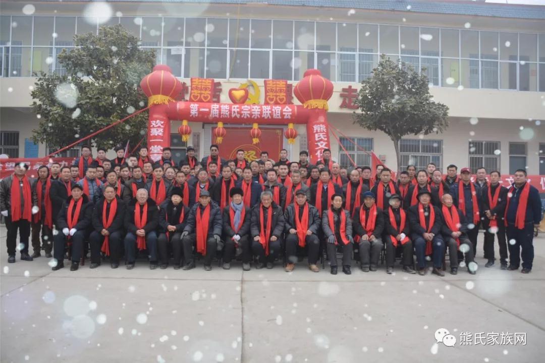 河南鹤壁浚县熊氏宗亲(黎阳地区)第一届春节联谊会隆重召开