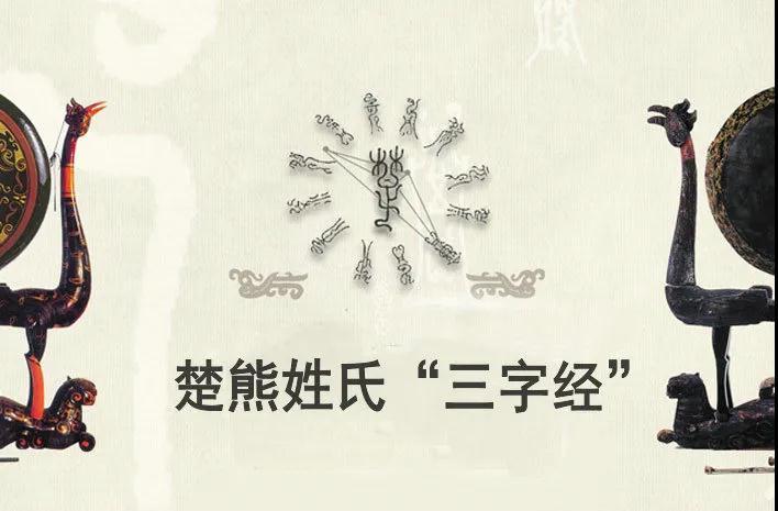 """楚熊姓氏""""三字经"""""""