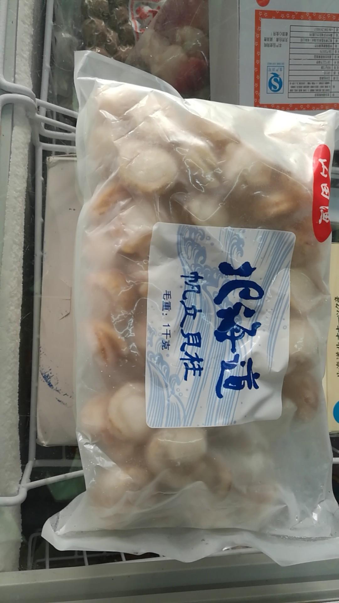 凍煮帆立貝