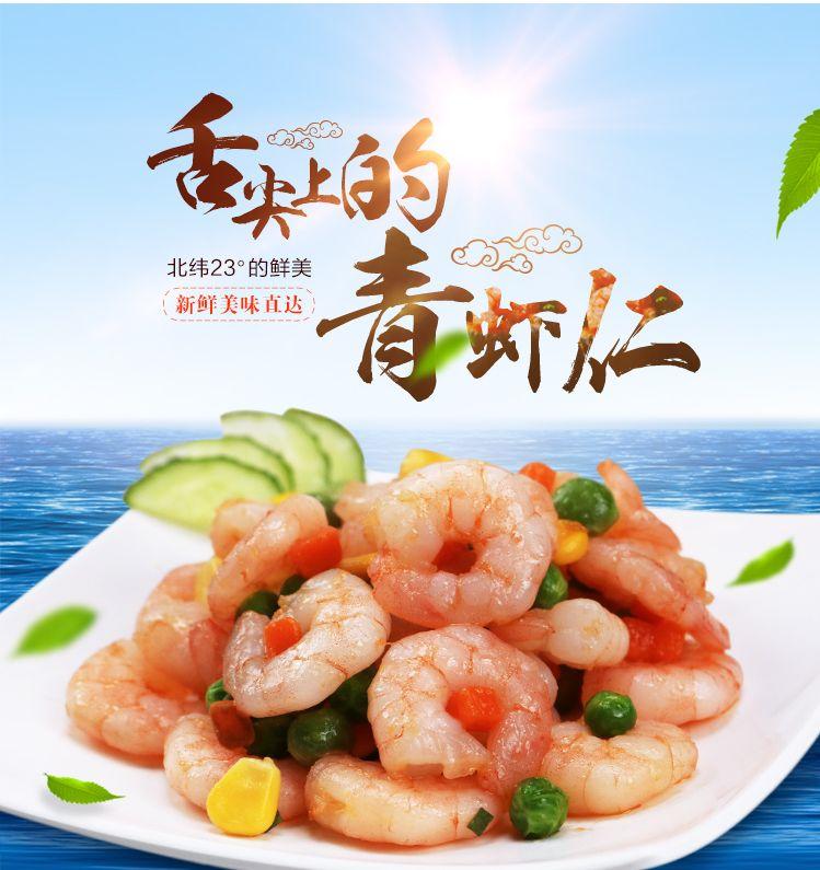 青蝦仁31-40 20斤/