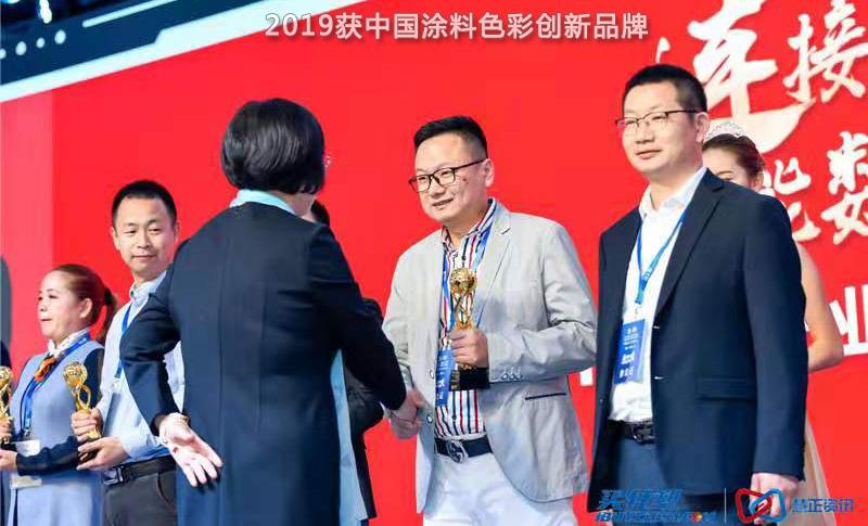 获中国涂料色彩创新品牌