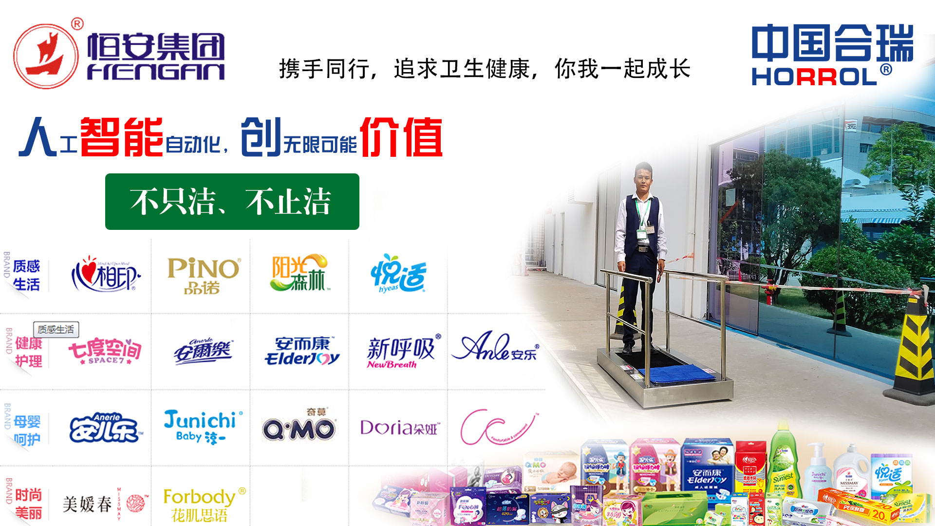 Together with Hengan Group, Horrol sole cleaner guarantees health