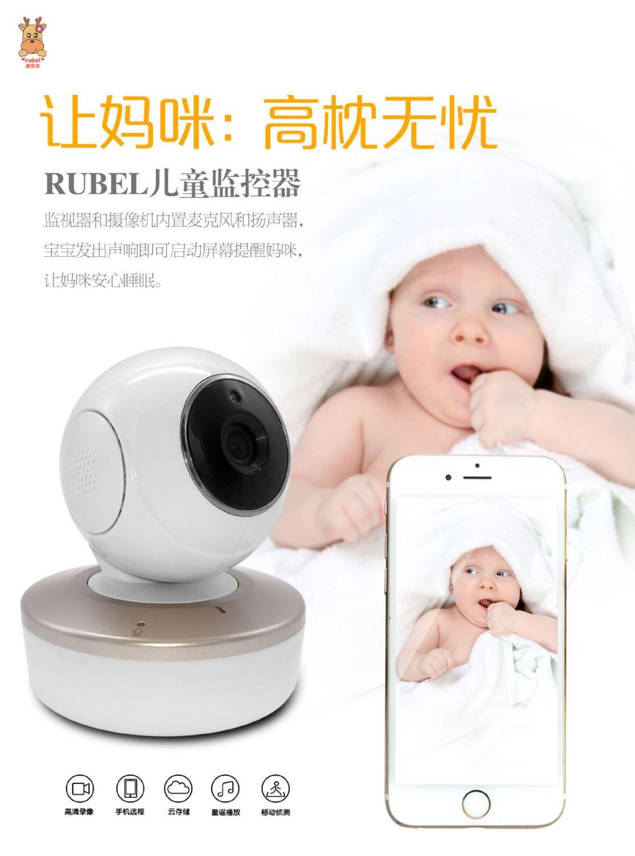 儿童监控A4-1