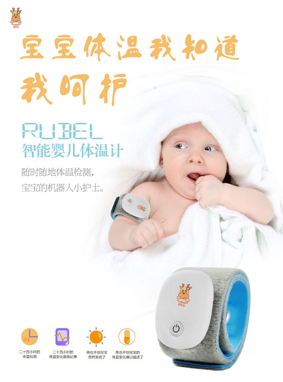 智能婴儿体温计A4-2
