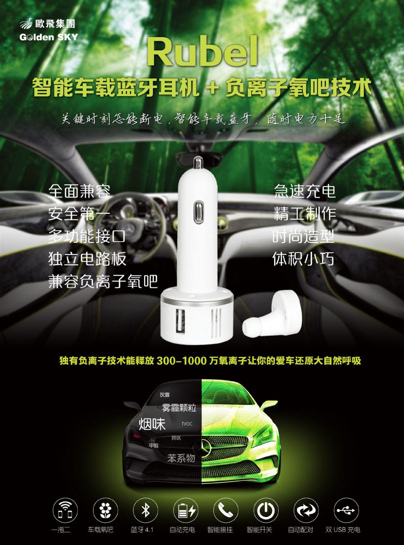 车载空气净化器A4-2