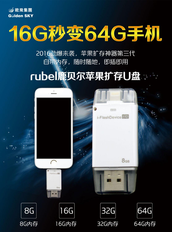 苹果U盘A4-2