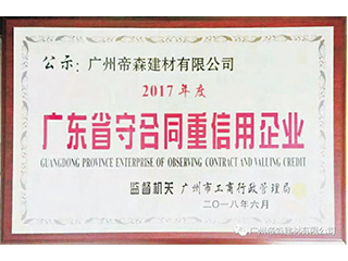 廣東省合同重信用企業