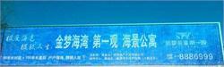 秦皇岛金梦海湾三面翻广告牌