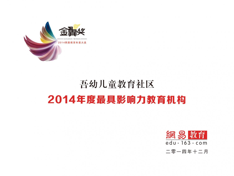 2014年度最具影响力教育机构