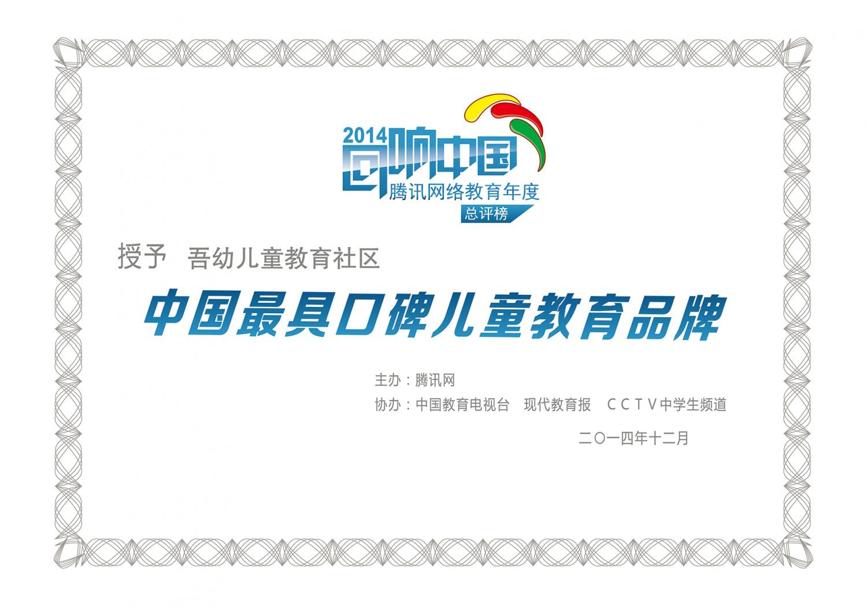 中国最具口碑儿童教育品牌
