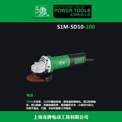 龍牌電動工具