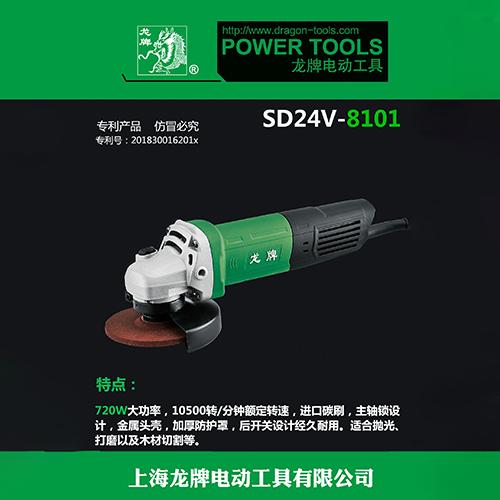 8101鋰電無刷電錘