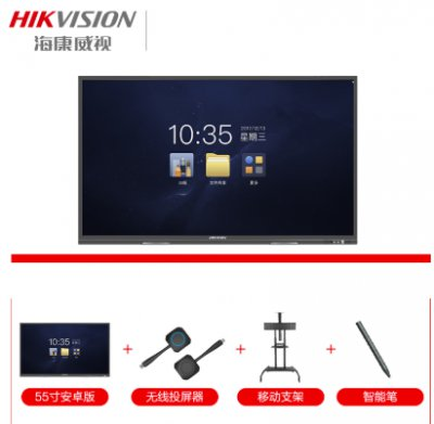 HIKVISION/海康威视智能会议平板触摸交互式互动电子白板黑板 多媒体远程教学一体机投影仪55寸65寸75寸86寸