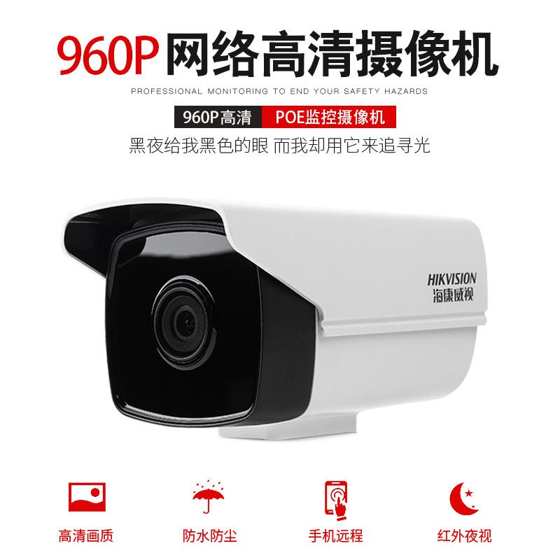 海康威视 DS-2CD3T10-I5带POE供电 130万高清监控摄像头 厂家直销