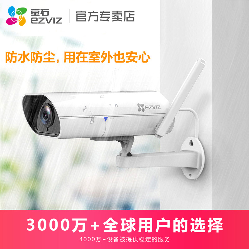 海康威视萤石C5C/C5S无线网络摄像头户外防水家用高清夜视监控器