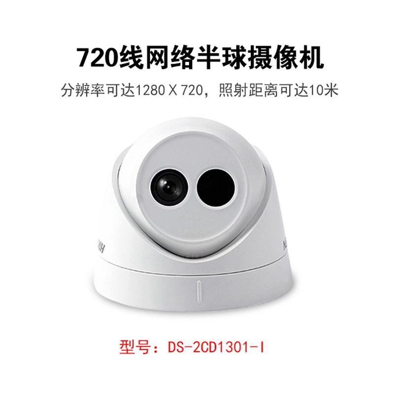 海康威视 DS-2CD1301-I 带POE供电 100万高清摄像头