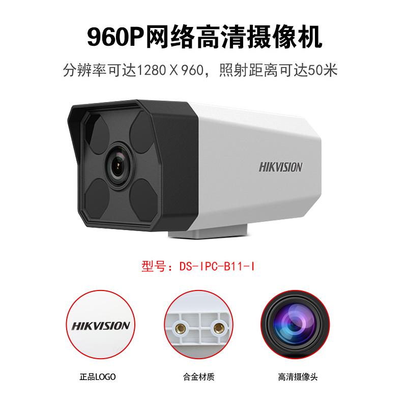 海康威视DS-IPC-B11 130万高清网络监控摄像头 室外防水
