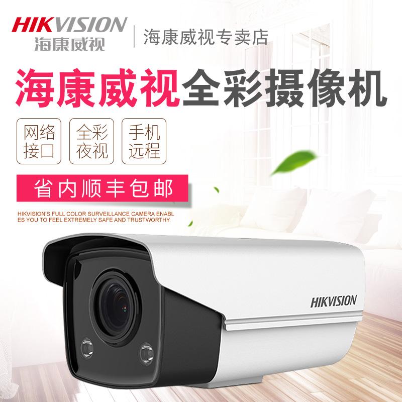 海康威视 DS-2CD3T27WD-L 200万网络高清监控摄像头 日夜全彩效果