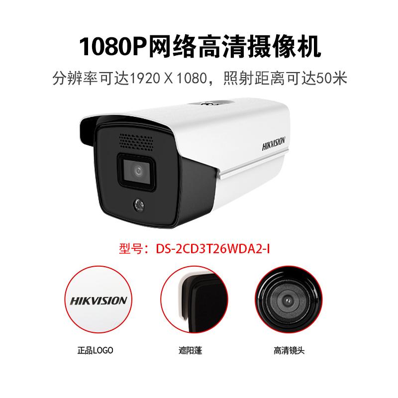 海康威视 DS-2CD3T26WDA2-IPOE供电 200万智能警戒监控摄像头