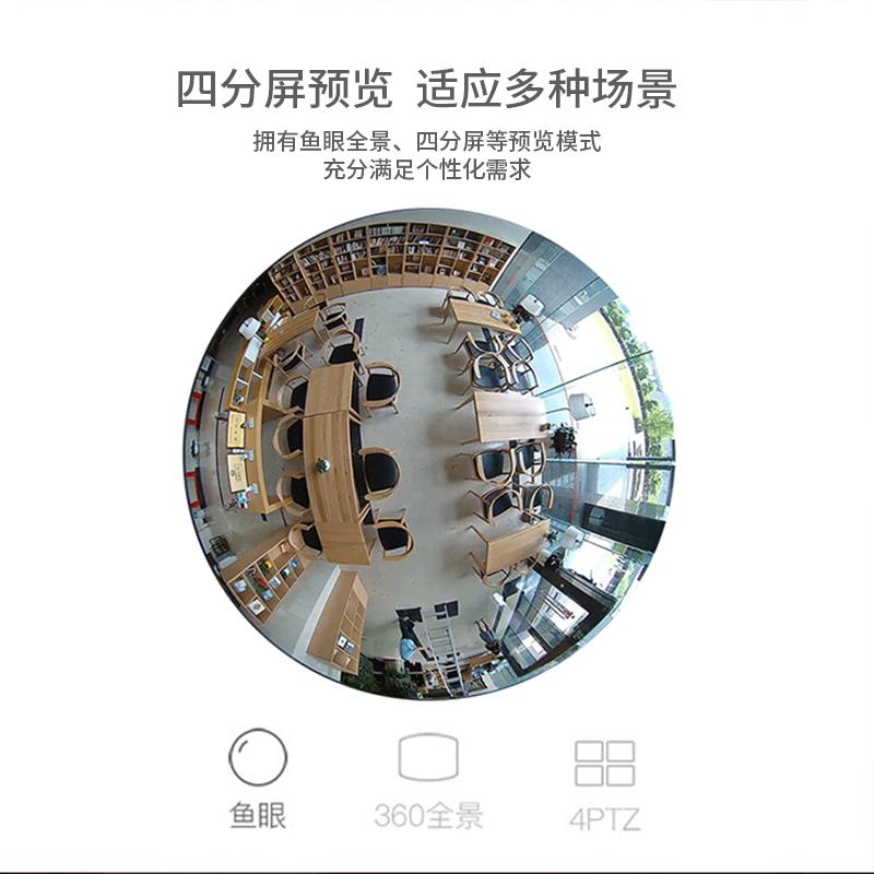海康威视 DS-2CD3935FWD-IWS鱼眼全景监控摄像头300万360度摄像机
