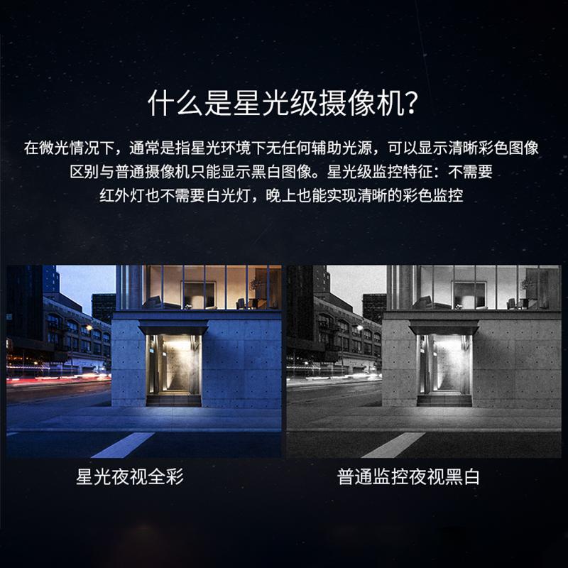 海康威视DS-2CD3T86FWDV2-I3S 800万高清网络监控摄像头带POE供电