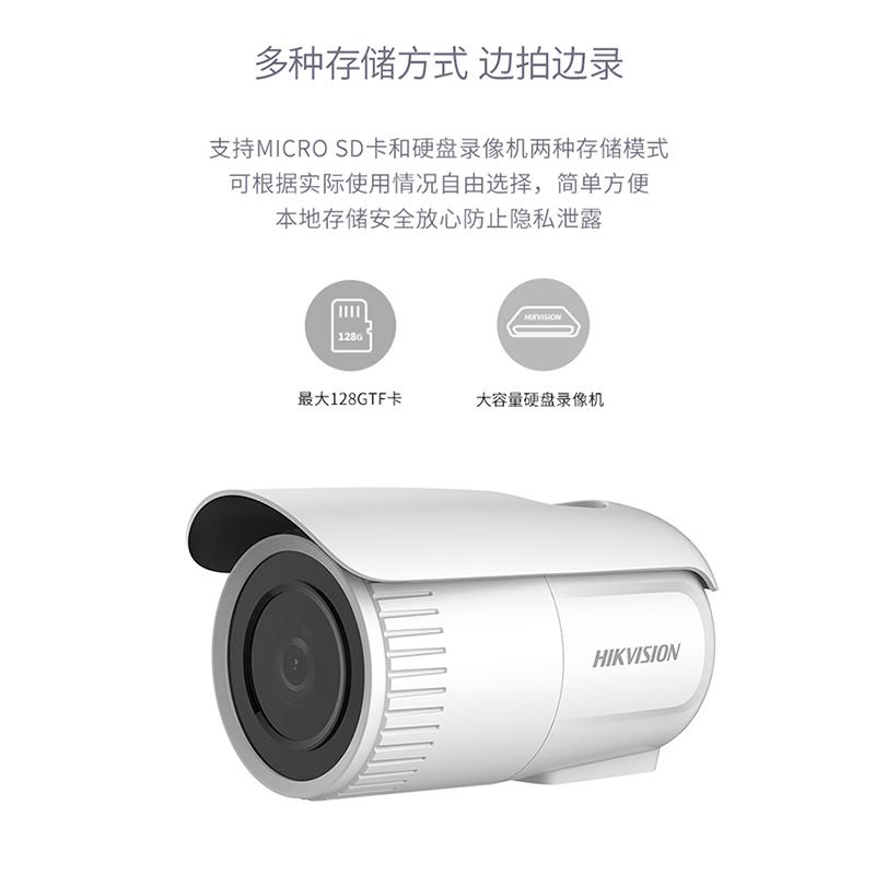 海康威视200万网络高清变焦监控夜视红外摄像机DS-2CD3625FD-IZ