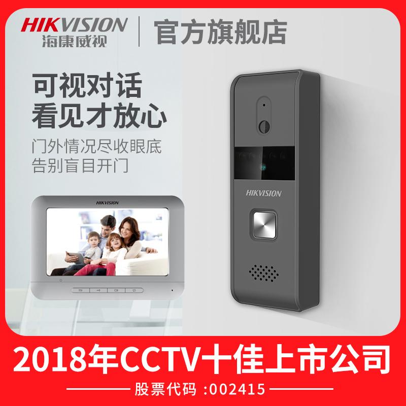 海康威视楼宇可视对讲门禁系统家用 别墅智能视频通话门铃小门童
