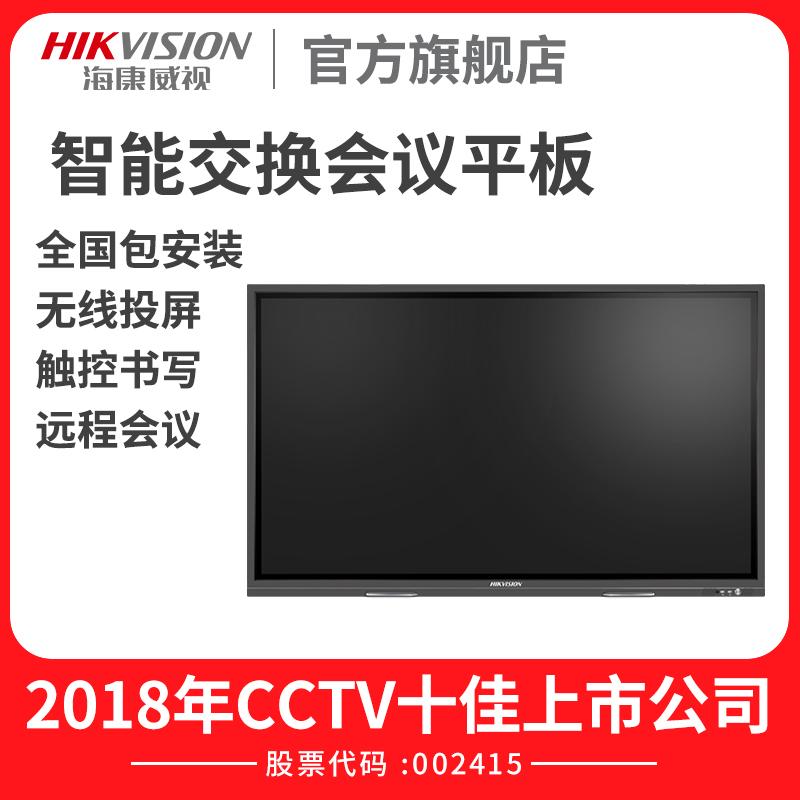 HIKVISION/海康威视智能会议平板触摸交互式互动电子白板黑板 多媒体教学一体机投影仪65寸75寸86寸